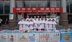 """微笑天使  健康相伴    —我院举办纪念""""5.12""""国际护士节大型义诊活动"""