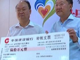 愛心企業捐贈60萬 幫扶涼山白血病患兒