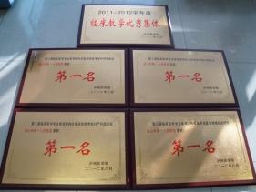 2011-2012学年度临床教学优秀集体