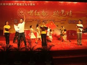 庆祝建党九十周年红歌赛
