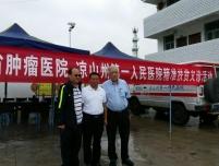 四川省肿瘤医院 凉山州第一人民医院精准扶贫义诊活动