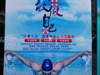 """凉山州一医院""""泳者无畏""""游泳协会成立"""