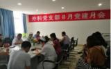 外科党支部召开八月党建月会