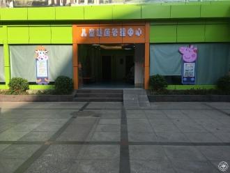 喜迁新居—凉山州第一人民医院儿童健康管理中心