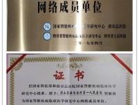 """凉山州一万博manbetxapp被授牌""""国家肾病临床医学研究中心网络成员单位"""""""