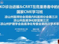 州一万博manbetxapp肾内科首届国家级CME学习班胜利召开