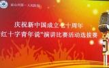 """""""让青春飞扬,传递红会精神"""" ——凉山州第一人民万博manbetxapp""""红十字青年说""""演讲选拔赛圆满落下帷幕"""
