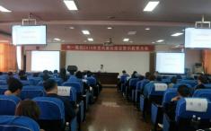 涼山州一醫院召開  2019年黨風廉政建設警示教育大會