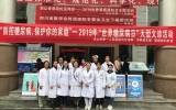 凉山州第一人民医院内分泌科2019年联合国糖尿病日  大型健康联合义诊主题活动