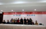 重慶醫科大學附屬兒童醫院技術指導與涼山州第一人民醫院座談會暨協議續簽報道