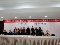 重庆医科大学附属儿童医院技术指导与凉山州第一人民医院座谈会暨协议续签报道