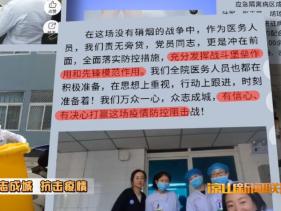 他们在最前线—州第一人民医院全力抗击新冠肺炎疫情(二