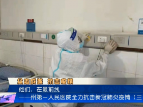他们在最前线—州第一人民医院全力抗击新冠肺炎疫情(三